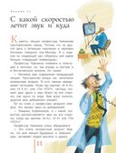 Лекции профессора Чайникова — фото, картинка — 11