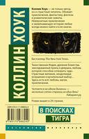 В поисках тигра — фото, картинка — 14