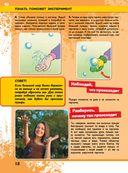 Научные эксперименты и опыты — фото, картинка — 11