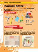 Научные эксперименты и опыты — фото, картинка — 5