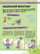 Научные эксперименты и опыты — фото, картинка — 10