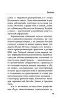 Россия-Турция: 500 лет беспокойного соседства — фото, картинка — 12