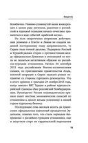 Россия-Турция: 500 лет беспокойного соседства — фото, картинка — 14