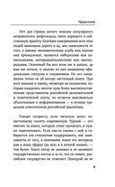 Россия-Турция: 500 лет беспокойного соседства — фото, картинка — 8