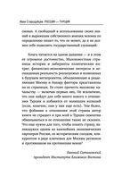 Россия-Турция: 500 лет беспокойного соседства — фото, картинка — 9