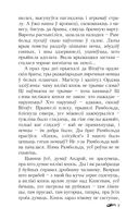 Пагоня на Грунвальд — фото, картинка — 9
