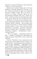 Пагоня на Грунвальд — фото, картинка — 10