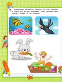 Развитие мышления и воображения — фото, картинка — 4