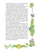 Сказки Феи Дружного королевства — фото, картинка — 4
