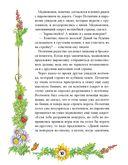 Сказки Феи Дружного королевства — фото, картинка — 5