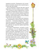 Сказки Феи Дружного королевства — фото, картинка — 8