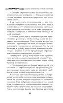Защита Периметра. Второй контракт — фото, картинка — 11