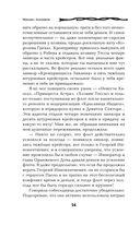 Защита Периметра. Второй контракт — фото, картинка — 14