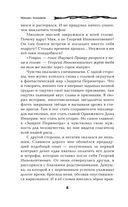 Защита Периметра. Второй контракт — фото, картинка — 6