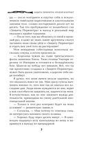 Защита Периметра. Второй контракт — фото, картинка — 7