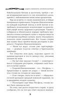 Защита Периметра. Второй контракт — фото, картинка — 9