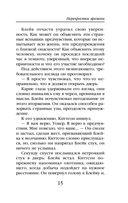 Перекрестки времени (м) — фото, картинка — 14
