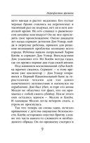Перекрестки времени (м) — фото, картинка — 8