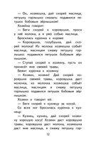 Русские народные сказки и былины — фото, картинка — 11