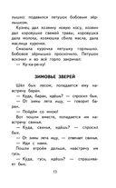 Русские народные сказки и былины — фото, картинка — 12