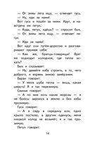 Русские народные сказки и былины — фото, картинка — 13