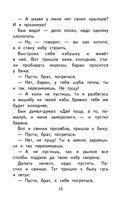 Русские народные сказки и былины — фото, картинка — 14