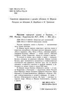 Русские народные сказки и былины — фото, картинка — 3