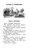Русские народные сказки и былины — фото, картинка — 6