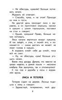 Русские народные сказки и былины — фото, картинка — 7
