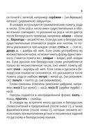 Русско-белорусский словарь для младших школьников. Беларуска-рускі слоўнік для малодшых школьнікаў — фото, картинка — 2