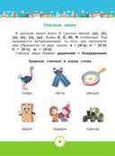 Русский язык для младших школьников — фото, картинка — 4