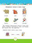 Русский язык для младших школьников — фото, картинка — 5