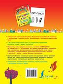 Русский язык для младших школьников — фото, картинка — 6