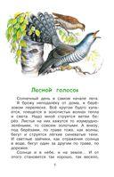 Лесной голосок — фото, картинка — 5