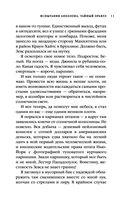 Испытания Аполлона. Тайный оракул — фото, картинка — 11