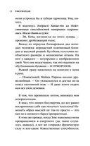 Испытания Аполлона. Тайный оракул — фото, картинка — 12