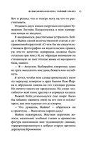 Испытания Аполлона. Тайный оракул — фото, картинка — 13