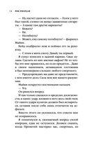 Испытания Аполлона. Тайный оракул — фото, картинка — 14