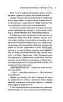 Испытания Аполлона. Тайный оракул — фото, картинка — 9