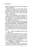 Испытания Аполлона. Тайный оракул — фото, картинка — 10