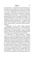 Феномен ZARA (м) — фото, картинка — 9
