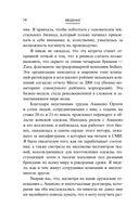 Феномен ZARA (м) — фото, картинка — 10