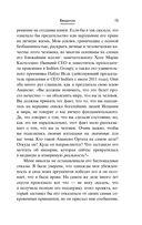 Феномен ZARA (м) — фото, картинка — 11
