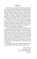 Феномен ZARA (м) — фото, картинка — 5