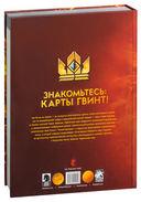 Гвинт. Искусство карточной игры Ведьмака — фото, картинка — 1