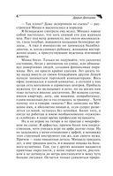Маникюр для покойника (м) — фото, картинка — 4