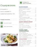 Учимся готовить салаты — фото, картинка — 1