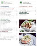 Учимся готовить салаты — фото, картинка — 2