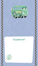 Тачки. 25 открыток-раскрасок — фото, картинка — 3