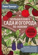 Большая книга сада и огорода по-новому — фото, картинка — 1